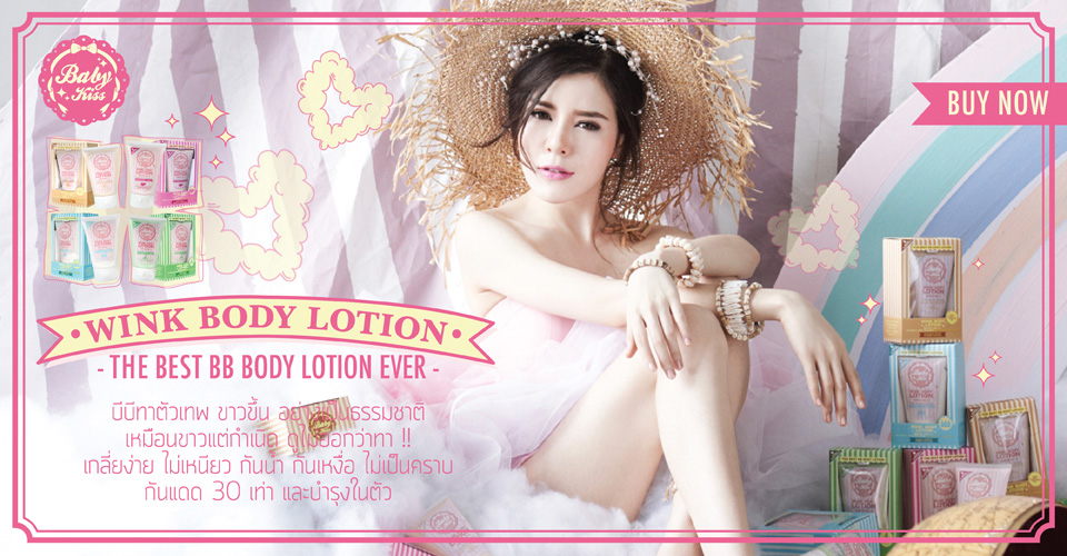 6.Wink Body Lotion