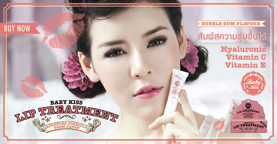 8. Baby Kiss Lip treatment