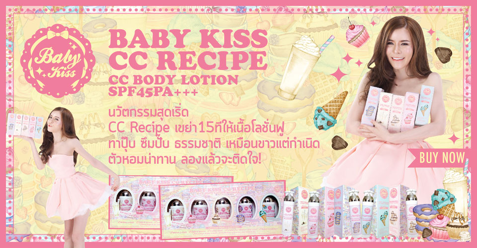 2.Baby Kiss CC Body Lotion