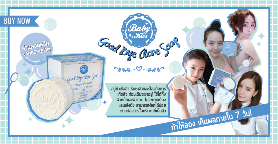 1.Baby Kiss Good Bye Acne Soap